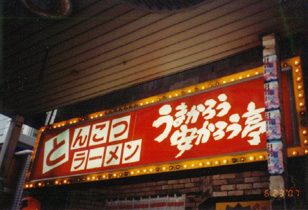 Umakarouyasukarou-kameido