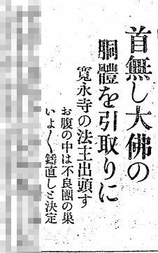 上野大仏2