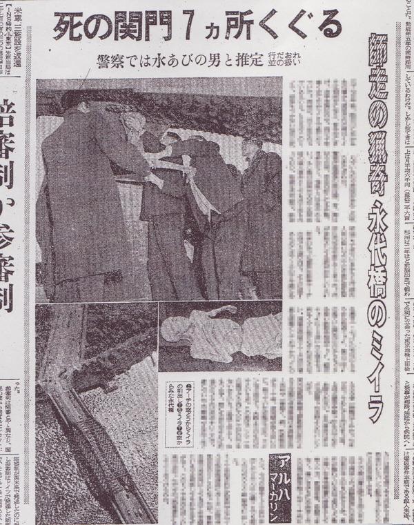 永代橋ミイラ2