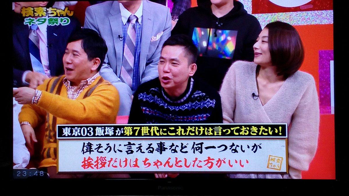 東京03 島田紳助 動画