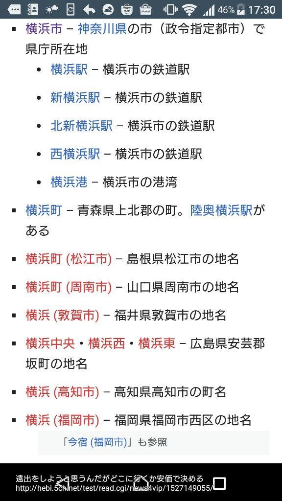 【全国】祇園祭行くついでに横浜行ってくる【横浜】