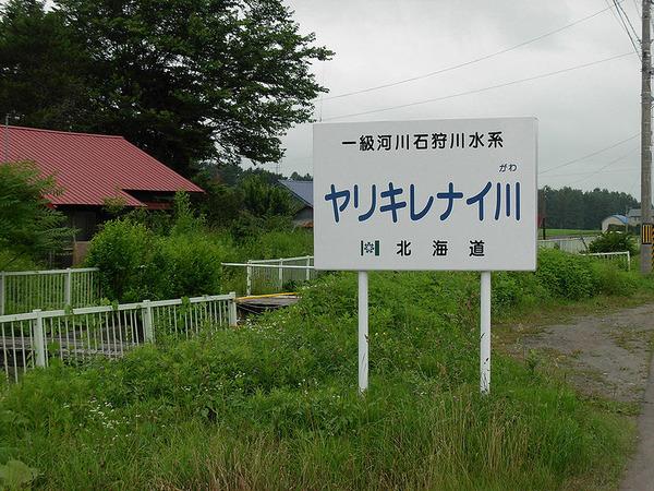 800px-Yarikirenai_River_board