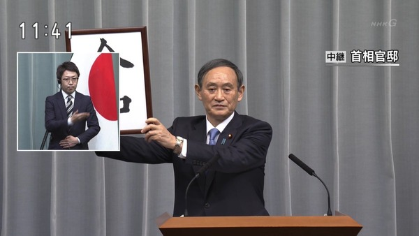 NHK-REIWA-WIPE