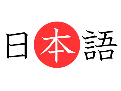 nihonngo