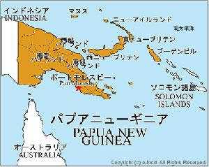 パプアニューギニア-