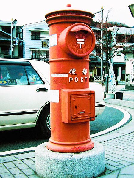 Japan.post.in.minobu.yamanashi