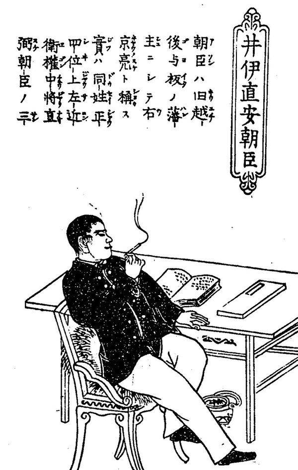 図3井伊直安像(武家華族名誉伝)より
