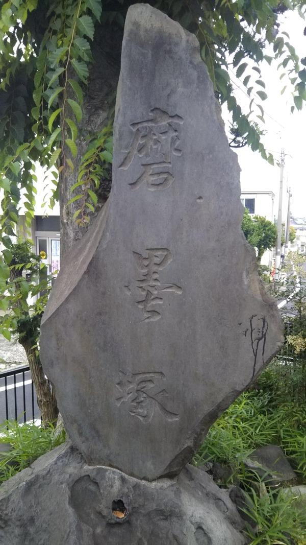 図2 磨墨塚