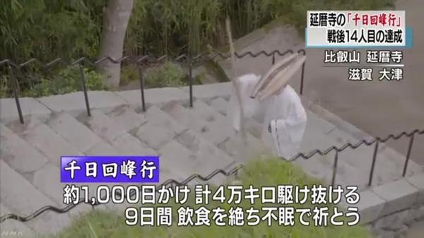 比叡山延暦寺 「千日回峰行」達成。1000日かけて4万kmの山道を駆け抜け9日間断食して祈祷。戦後14人目