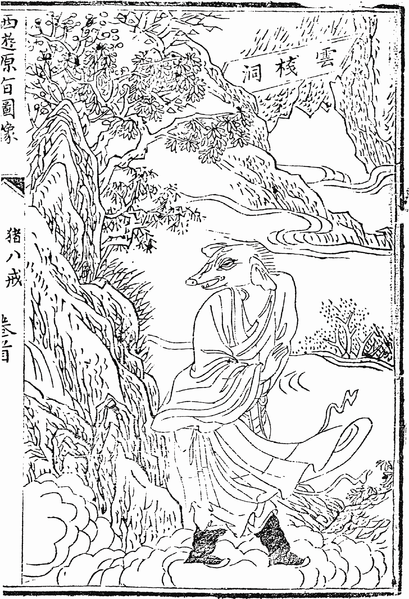 409px-Xiyou2