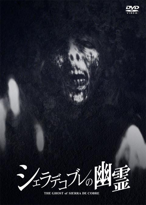 シェラデコブレの幽霊