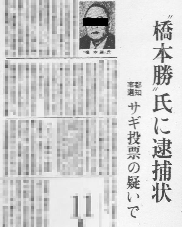 図3橋本に逮捕状