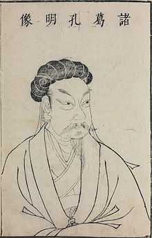 220px-Zhuge_Kongming_Sancai_Tuhui