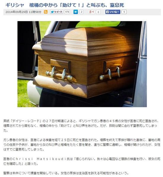 死んだはずの女性が生きていた?埋葬した墓から悲鳴…掘り返すもすでに手遅れ