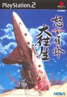 151589-Dodonpachi_Dai-Ou-Jou_(Japan)-1
