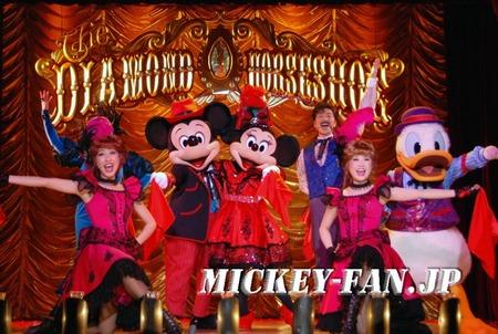 ミッキー&カンパニー - 59