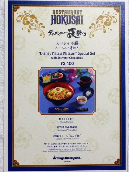 レストラン北斎 - 3
