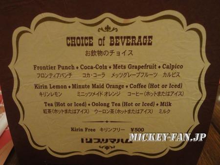 ミッキー&カンパニー - 35