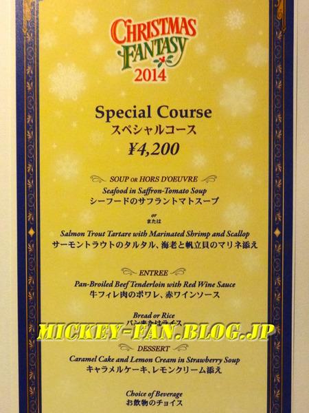 クリスマス・スペシャルメニュー - 05