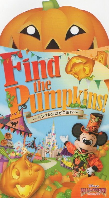 Find the Pumpkins - 03