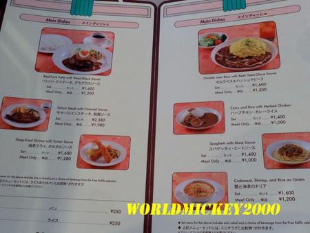 TDLレストラン - 04