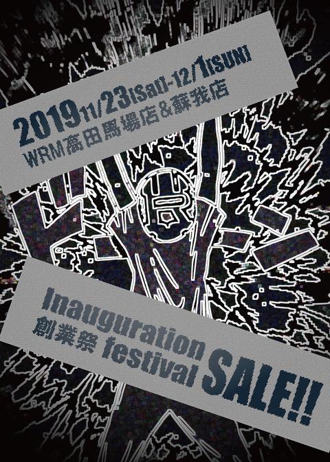 2019年創業祭セールDM(表紙)