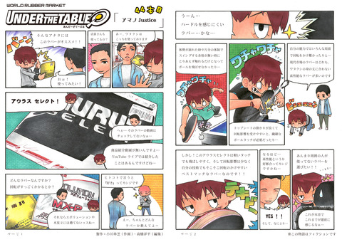 UNDER THE TABLE第44話-70号-
