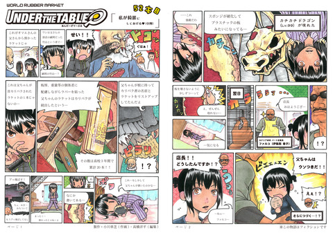 UNDER THE TABLE第52話-78号-