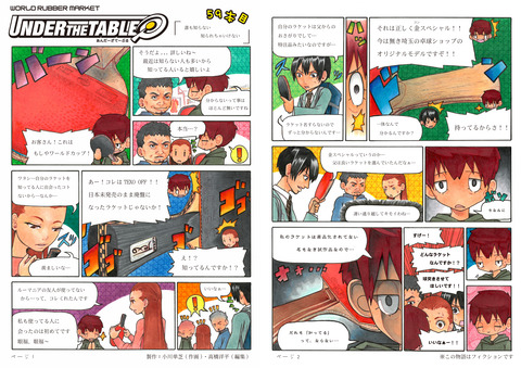 UNDER THE TABLE第59話-85号-