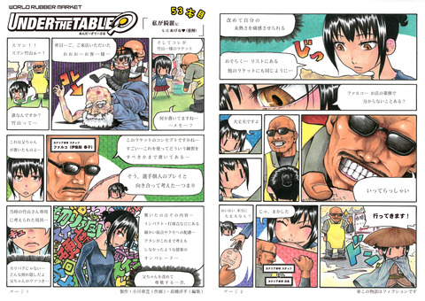 UNDER THE TABLE第53話-79号-