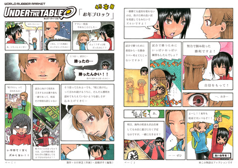 UNDER THE TABLE第45話-71号-