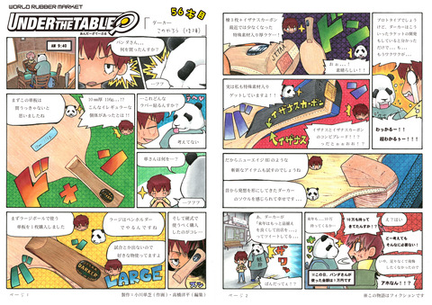 UNDER THE TABLE第56話-82号-