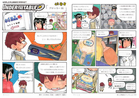 UNDER THE TABLE第43話-69号-