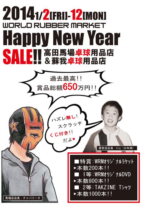 2015年正月DMページ1(表紙)