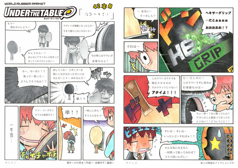 UNDER THE TABLE第42話-68号-