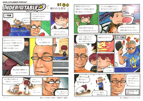 UNDER THE TABLE第31話-57号-