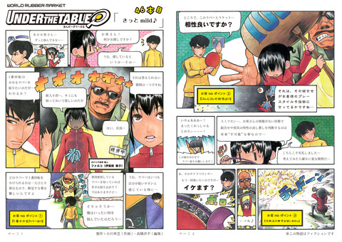UNDER THE TABLE第46話-72号-