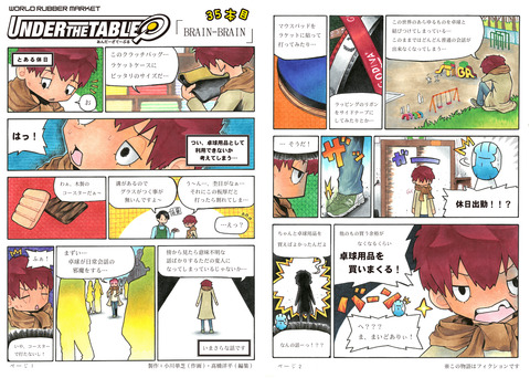 UNDER THE TABLE第35話-61号-