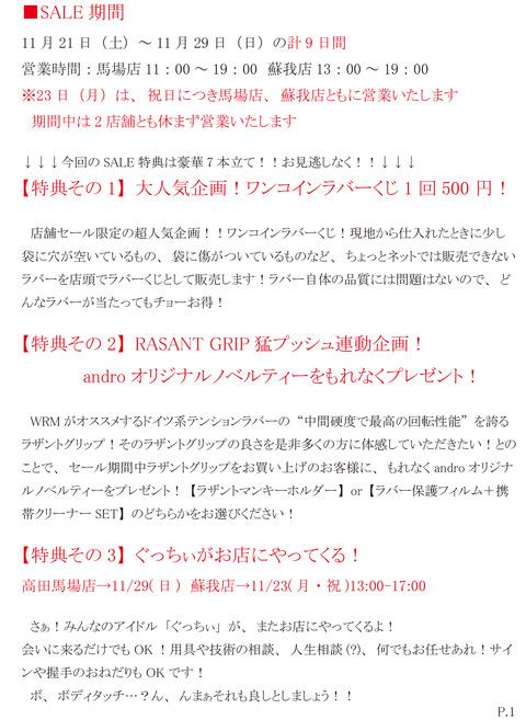 2015年創業祭セールDM(ページ1)