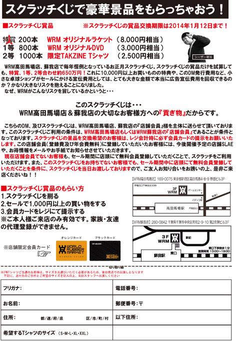 2015年正月DMページ4