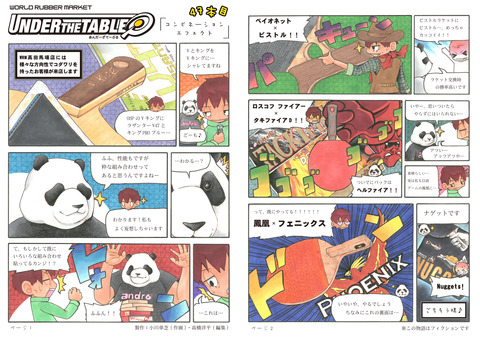 UNDER THE TABLE第47話-73号-