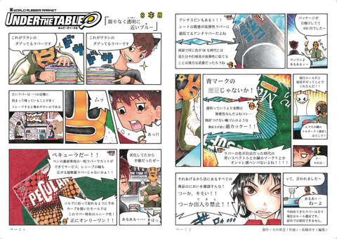 UNDER THE TABLE第8話-34号-