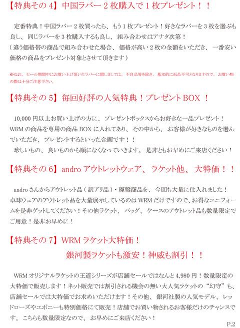 2015年創業祭セールDM(ページ2)
