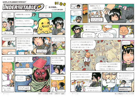 UNDER THE TABLE第51話-77号-