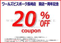 長崎店限定のクーポン券