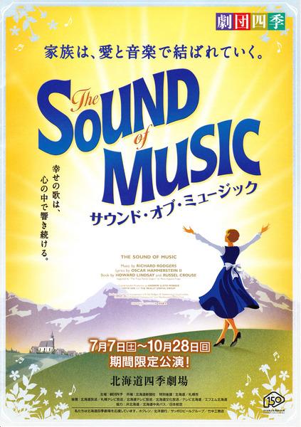 soundofmusic