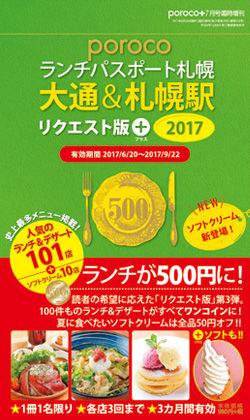 lunpass-odorisatsueki2017r