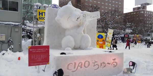 yukimatsuri202008