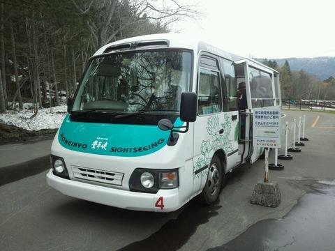 denki-bus