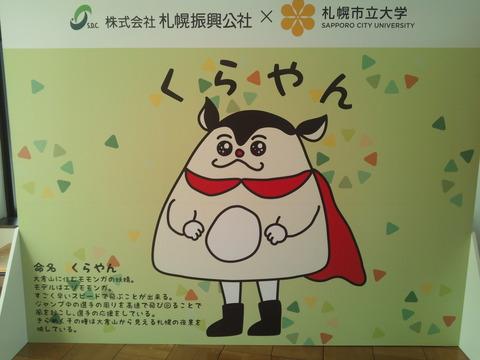 okurayama05